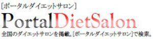 リンクポータルダイエットサロン